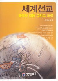 세계선교 - 협력과 갈등 그리고 도전