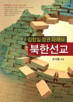 김정일 정권 와해와 북한선교