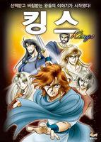 킹스 - 만화성경 메시아 제2권