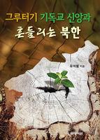 그루터기 기독교 신앙과 흔들리는 북한