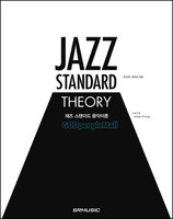 재즈 스탠더드 음악이론