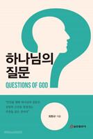 하나님의 질문