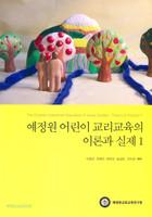 예정원 어린이 교리교육의 이론과 실제 1