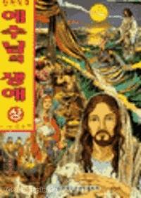 예수님의 생애 상 - 만화성경