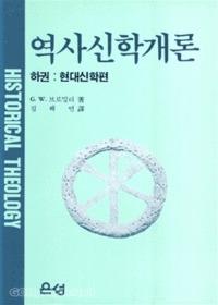 역사신학개론 하 : 현대신학편
