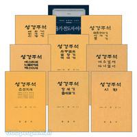박윤선 성경주석 구약 양장본 (전12권)