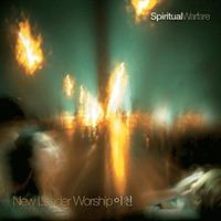 이천 라이브 워십 - 영적전쟁 (CD)