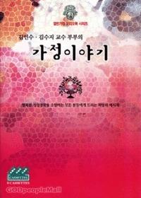 김인수 김수지 교수 부부의 가정 이야기 (오디오북/8Tapes) - 열린가정 오디오북 시리즈