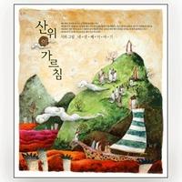 시와 그림 4집 - 산위의 가르침 Re-mix (CD)