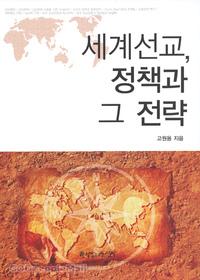 세계선교, 정책과 그 전략