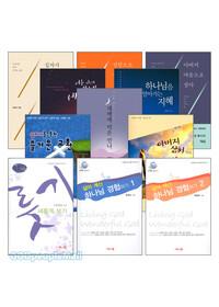 류영모 베스트 저서 세트 (전5권)