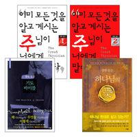 켐벨 몰간 익스포지션 북스 세트 (전4권)