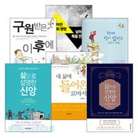 박영덕 목사 저서 세트(전6권)