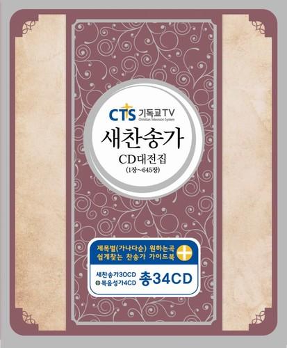 CTS 새찬송가 대전집 (34CD)
