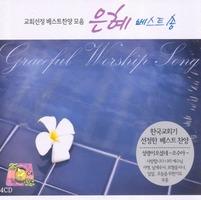 은혜 베스트 송(4CD)