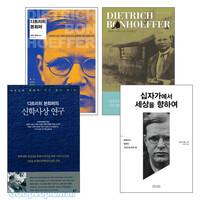 디트리히 본회퍼의 삶과 신학관련 도서 세트(전5권)
