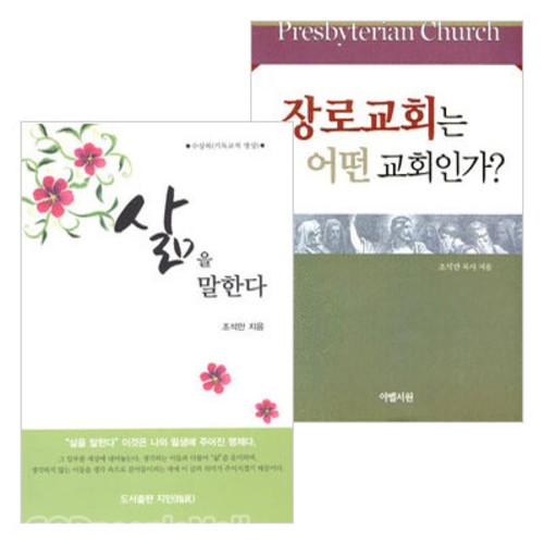 조석만 교수 저서 세트(전2권)