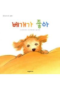 [여원미디어]탄탄 모두 모두 그림책_베개가 좋아