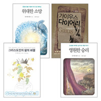 진 에드워즈 2012~2013년 출간(개정) 도서 세트(전4권)