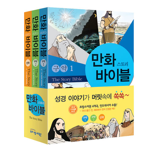 만화 바이블 신구약 세트(전3권)
