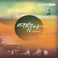ISAIAH 6TYONE - 예슈아 YESHUA (CD)