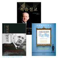 마틴 로이드 존스 2012~2013년 출간(개정)도서 세트(전3권)