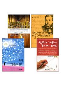 부흥과개혁사 목사론 관련 도서(전4권)
