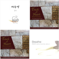 피아노 연주찬양 음반세트 (3CD)
