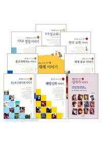 신앙과지성사의 쉽게 쓴 시리즈 세트(전6권)