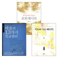 김형종 목사 저서 세트(전3권)