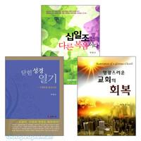 박창진 목사 저서 세트(전4권)