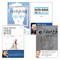 김동호 목사의 페이스북 관련도서 세트(전4권)
