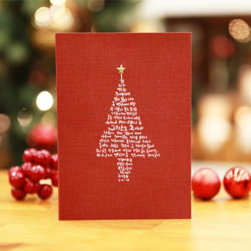 하베스터 크리스마스 카드 - 캘리 트리