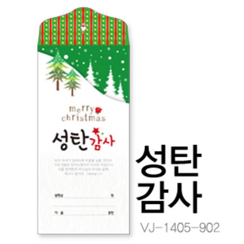 성탄감사헌금 VJ-1405-902 (1속50매)