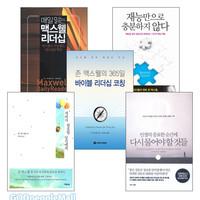 존 맥스웰 2013~2015년 출간(개정)도서 세트(전5권)