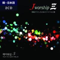 Jworship 3집 - 한국어 일본어 합본 (2CD)