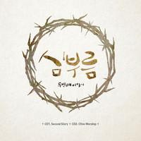 심(心)부름 두 번째 이야기 (2CD)