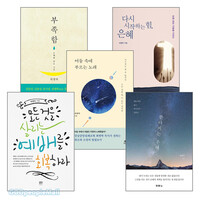 최병락 목사 저서 세트(전2권)