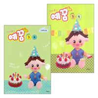 예꿈3,4 (1~3세) 영아부 세트(전2권) - 교회학교용+교사용