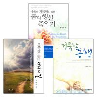 박동국 목사 저서 세트(전3권)