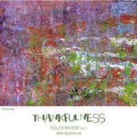 김유신 1집 - 감사의 노래 THANKFULNESS (CD)