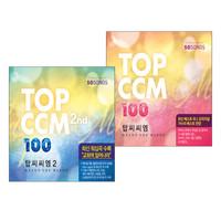 TOP CCM 시리즈 세트(전2종)