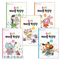 솜사탕 계이름 학습장 시리즈 세트(전5권)