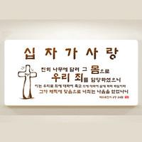 캘리말씀액자-DA0170 십자가 사랑(60X30)
