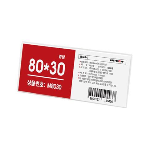 M8030 - 명찰 80x30mm 네임택