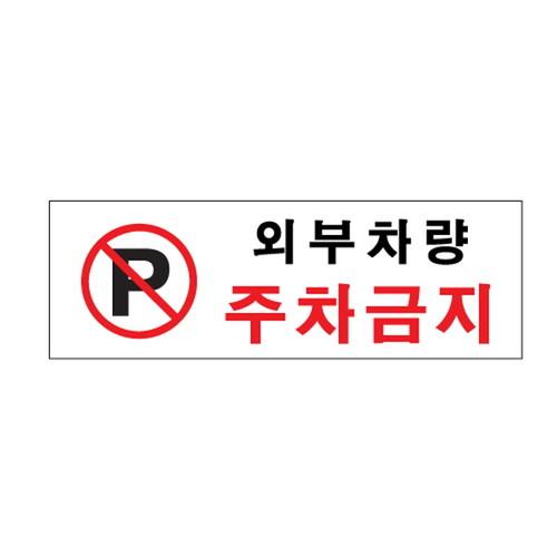 0980 - 외부차량주차금지 300x100mm 아크릴 문패 사인 표지판