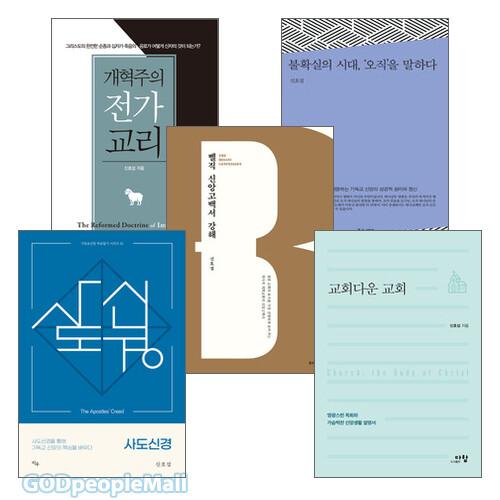 신호섭 저서 세트 (전2권)