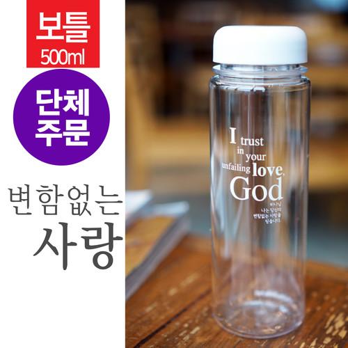갓월드<단체인쇄용> 변함없는 사랑 _ 친환경보틀(500ml)
