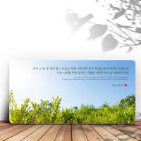 데코헤븐리 성경말씀액자-DA0274 레위기 20장 24절