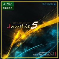 Jworship 5집 - 주님께 드리는 일본의 찬양의 산제사 (CD) - 일본어버전